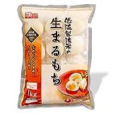 低温製法米 生まるもち 個包装 袋1Kg