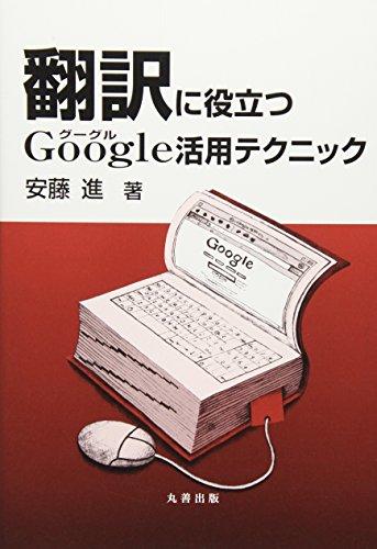 翻訳に役立つGoogle活用テクニック