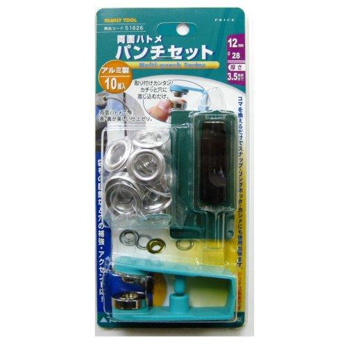 ファミリーツール(FAMILY TOOL) 両面ハトメ パンチセット 12mm(#28) アルミ製 10組入 51626