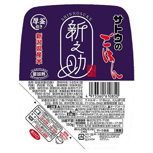 サトウ食品 サトウのごはん 新潟県産新之助 150g×20個入×(2ケース)