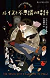 ルイスと不思議の時計 (静山社ペガサス文庫)