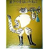 長ぐつをはいたねこ (1980年) (世界傑作絵本シリーズ―スイスの絵本)