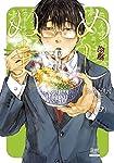 めしぬま。 (4) (ゼノンコミックス)