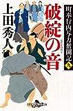 町奉行内与力奮闘記九 破綻の音 (幻冬舎時代小説文庫)