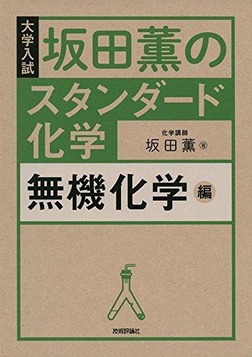 技術評論社『坂田薫のスタンダード化学 無機化学編』