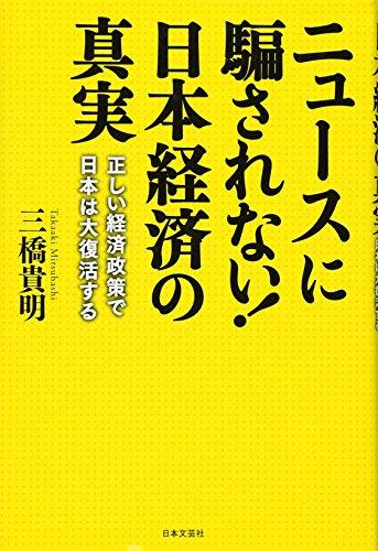 ニュースに騙されない! 日本経済の真実の詳細を見る