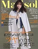 Marisol(マリソル) 2020年 02 月号 [雑誌]