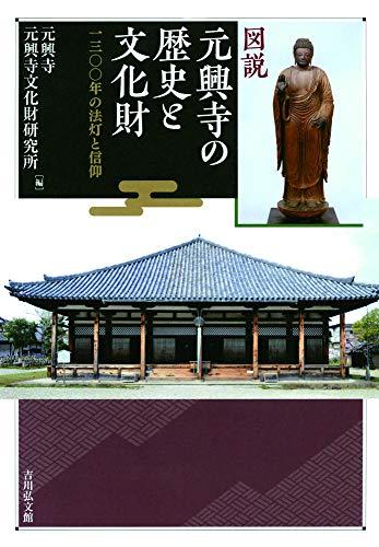 図説 元興寺の歴史と文化財: 一三〇〇年の法灯と信仰