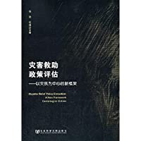 Disaster Relief Policy Evaluation: A New Framework Centering on Victims(Chinese Edition)