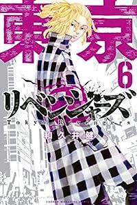 東京卍リベンジャーズ 6巻 表紙画像