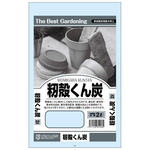 田宮園芸 籾殻くん炭 2L