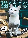 猫びより2017年9月号 Vol.95