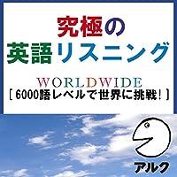 究極の英語リスニング WORLDWIDE SVL6000語レベルで世界に挑戦!(アルク)