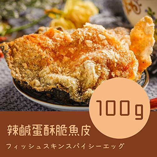 クリスピーフィッシュスキンスパ  イシー(香辣酥脆魚皮)100g