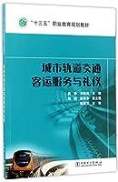 """""""十三五""""职业教育规划教材 城市轨道交通客运服务与礼仪"""
