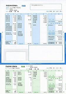 ソリマチ 給与・賞与明細書(封筒型・シール付き) 200枚入 SR232