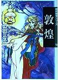 敦煌 (MF文庫―最終戦争シリーズ)
