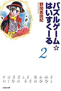 パズルゲーム☆はいすくーる 2巻 表紙画像