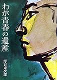 わが青春の遺産 (1974年)