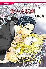 愛の逆転劇(カラー版) (ハーレクインコミックス) Kindle版