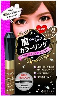 Sana Heavy Rotation Coloring Eyebrow Mascara 04