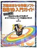 万能おまかせ作曲ソフトBB19入門ガイド 〜プロも納得!Band-in-a-Box19を使ってオリジナルミュージックを自在に作ろう