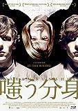 嗤う分身 [Blu-ray]