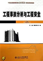 工程事故分析与工程安全(第2版)