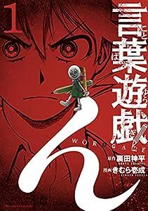 言葉遊戯(1) (マガジンポケットコミックス)