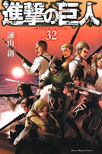 進撃の巨人(32) (講談社コミックス)