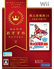 みんなのおすすめセレクション 桃太郎電鉄16 北海道大移動の巻! - Wii