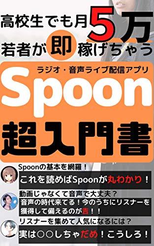 高校生でも月5万若者が即稼げちゃうSpoon超入門 (【Spoon】【小遣い稼ぎ】【ラジオ・音声ライブ】)