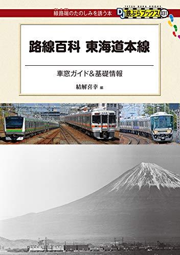 路線百科 東海道本線 (DJ鉄ぶらブックス)