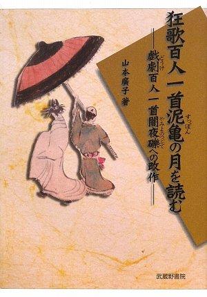 狂歌百人一首泥亀の月を読む―戯劇百人一首闇夜礫への改作