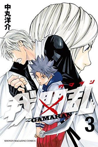 我間乱~GAMARAN~(3) (週刊少年マガジンコミックス)