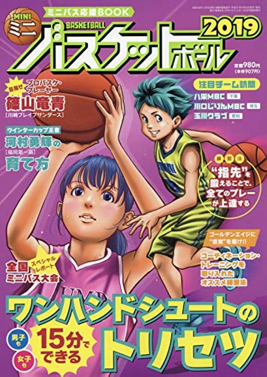 縮約絡み合い社会ミニバスケットボール2019 2019年 06 月号 [雑誌]: 月刊バスケットボール 増刊