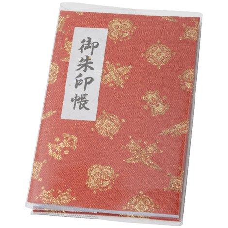 御朱印帳 宝づくし 赤色 【お遍路用品/巡礼用品】