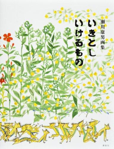 瀬川康男画集 いきとし いけるものの詳細を見る