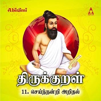 Thirukkural - Adhikaram 11 - Seinandri Arithal