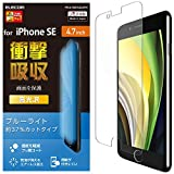 エレコム iPhone SE 第2世代 2020 / 8 / 7 / 6s / 6 対応 フィルム 衝撃から画面を守る 耐衝撃 指紋防止 ブルーライト PM-A19AFLBLGPN