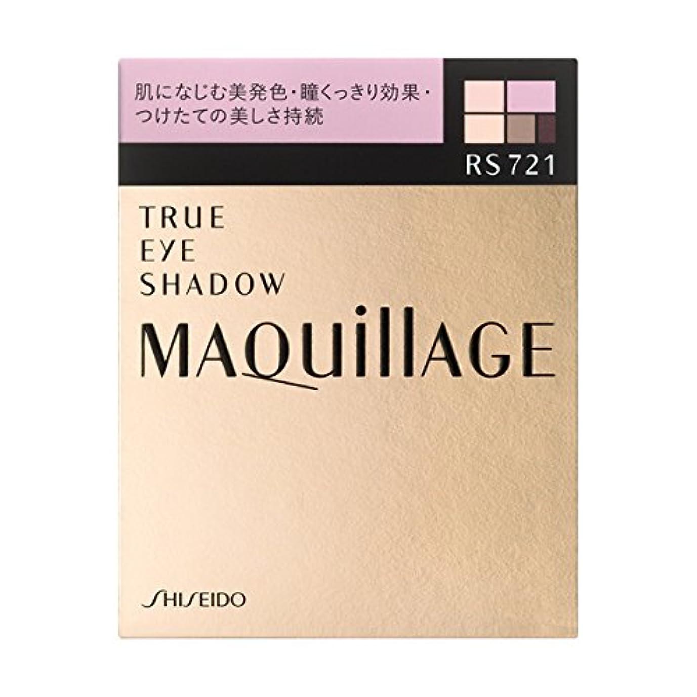 受付竜巻薄暗い<2個セット>マキアージュ トゥルーアイシャドー RS721 本体 3.5g×2個