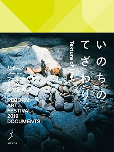 リボーンアート・フェスティバル2019 公式記録集: いのちのてざわり