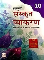 Sarawati Sanskrit Vyakaran Class 10