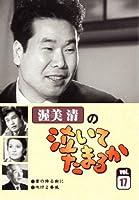 渥美清の泣いてたまるか 第17巻 [DVD]