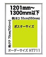 HT711ポスターフレーム【お好きなサイズに加工 オーダーサイズ】タテとヨコの長さ合計 1201から1300mm以下 (シルバー)