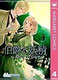 伯爵と妖精 4 (マーガレットコミックスDIGITAL)