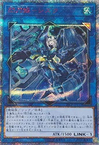 遊戯王 / 閃刀姫-シズク(20thシークレット)/ 20CP-JPT10 / 10000種突破記念 SPECIAL PACK