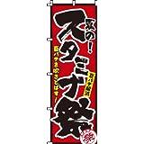 のぼり スタミナ祭 0030171IN