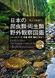 日本の爬虫類・両生類 野外観察図鑑: フィールドワーク・採集・飼育・撮影に役立つ