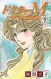 ドクターM ダーク・エンジェルIV 7 (Akita Comics Elegance)